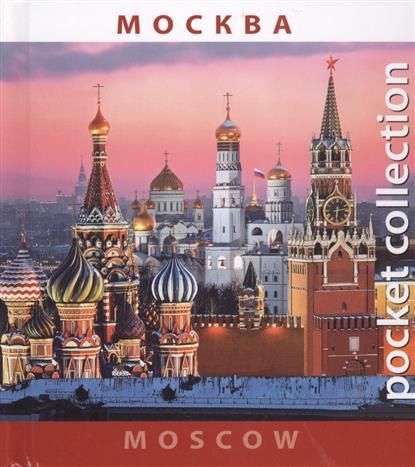 Стукалина И. (перев.) Москва / Moscow