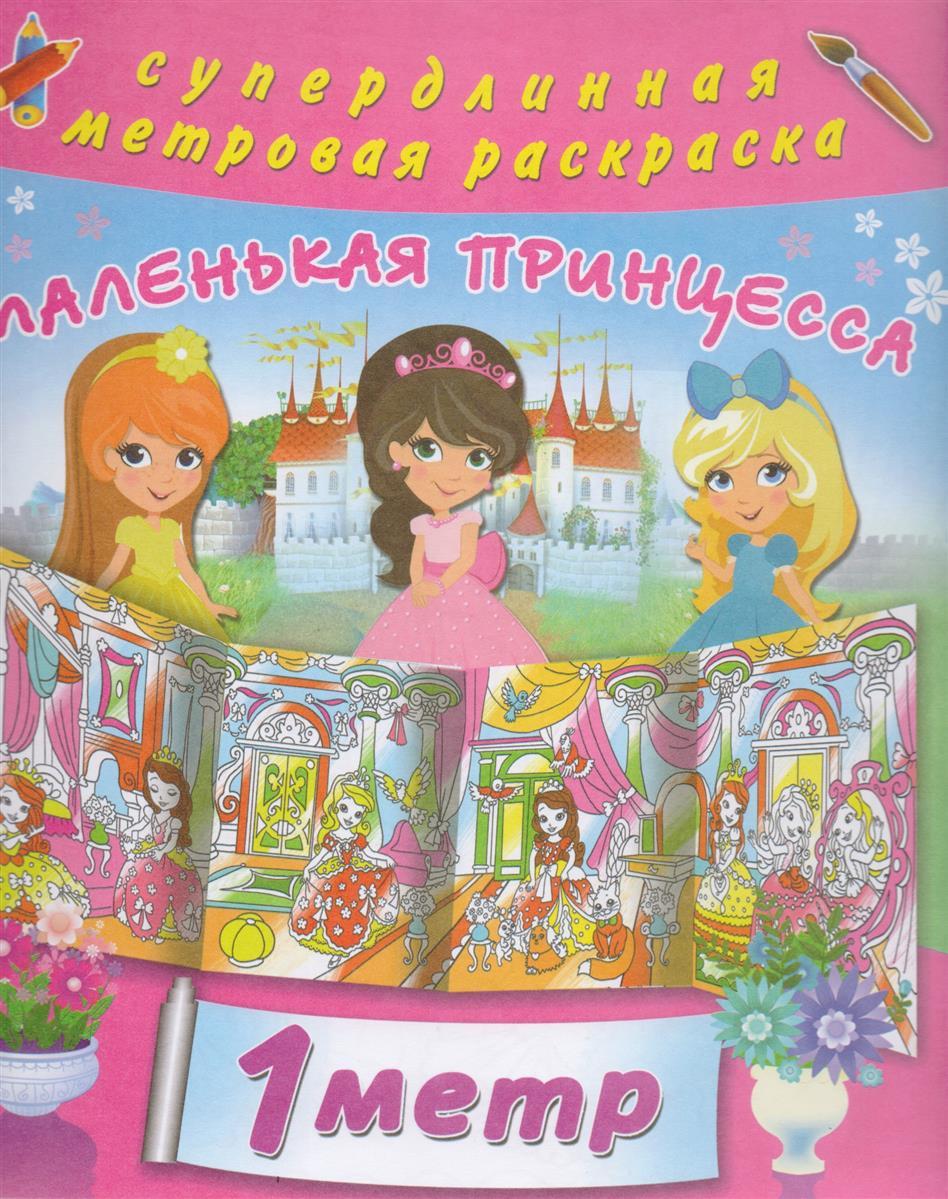 Оковитая Е. (ред.) Маленькая принцесса. 1 метр оковитая е в маленькая принцесса