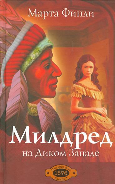 Финли М. Милдред на Диком Западе. Книга 1 финли м милдред годы испытаний книга 5