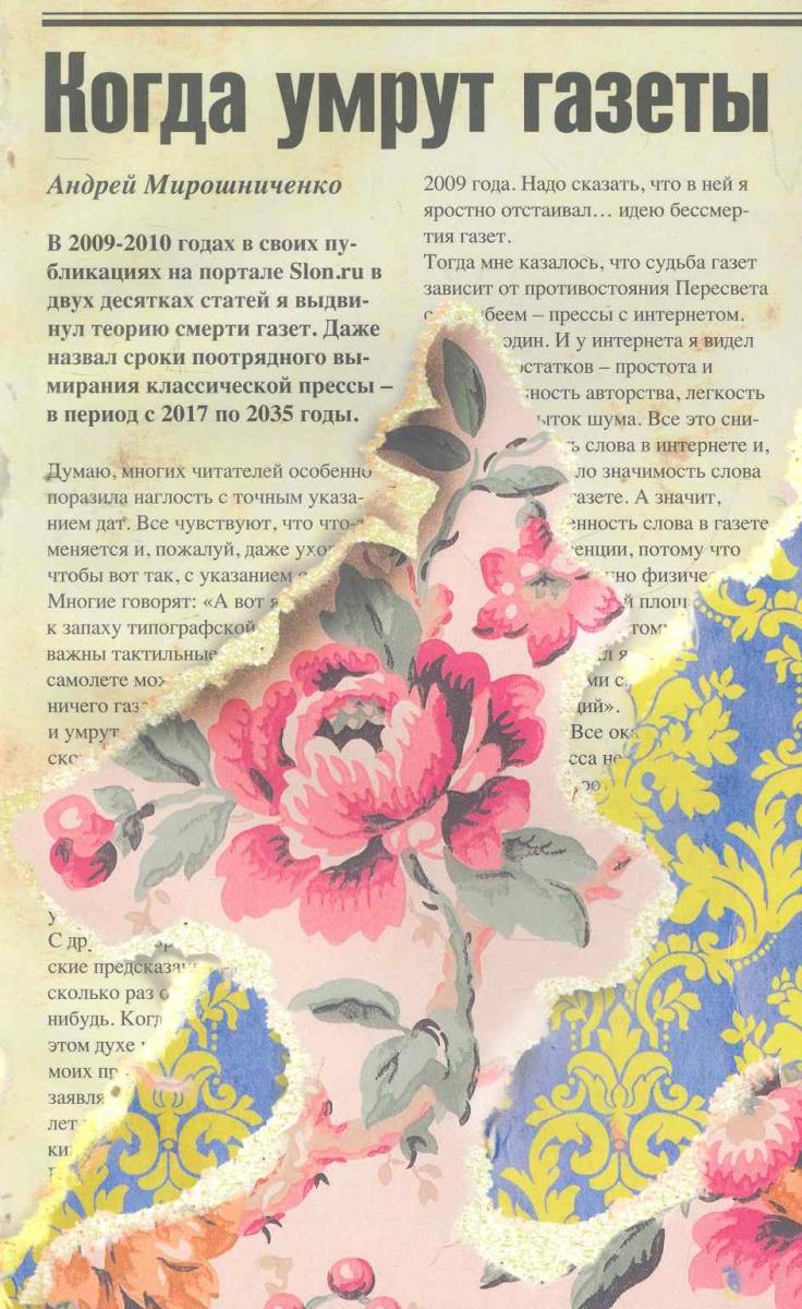 Мирошниченко А. Когда умрут газеты