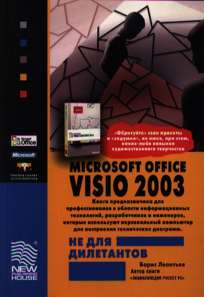 MS Office Visio 2003 не для дилетантов