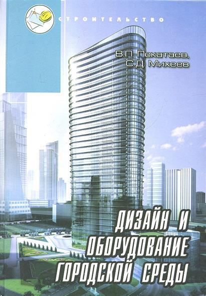 Дизайн и оборудование городской среды. Учебное пособие