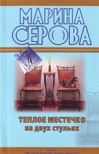 Серова М. Теплое местечко на двух стульях серова м клад белой акулы