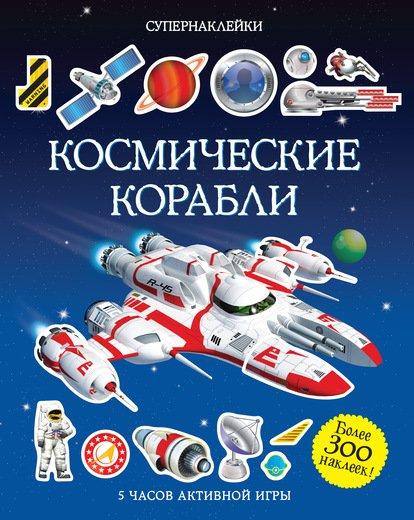 Тадхоуп С. Космические корабли. Более 300 наклеек! тадхоуп саймон мотоциклы