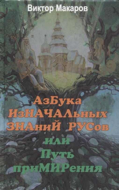 Макаров В. Азбука изначальных знаний русов или Путь примирения