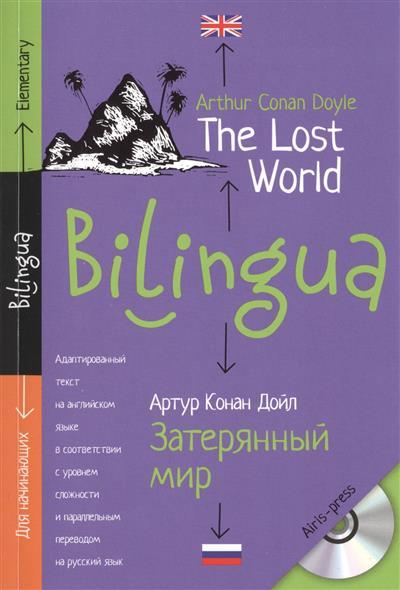 Дойл А. Затерянный мир = The Lost World (+MP3) цена и фото