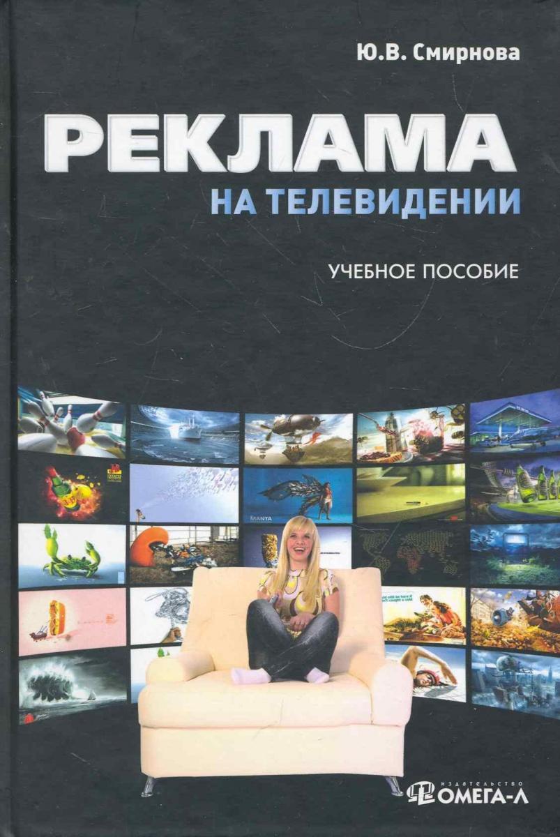 Смирнова Ю. Реклама на телевидении Учеб. пос.