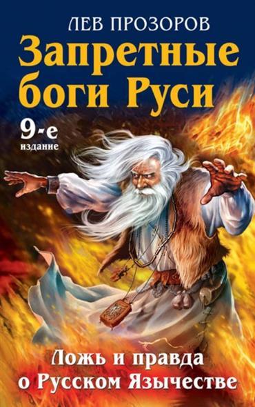 Запретные боги Руси. Ложь и правда о Русском Язычестве. 9-е издание