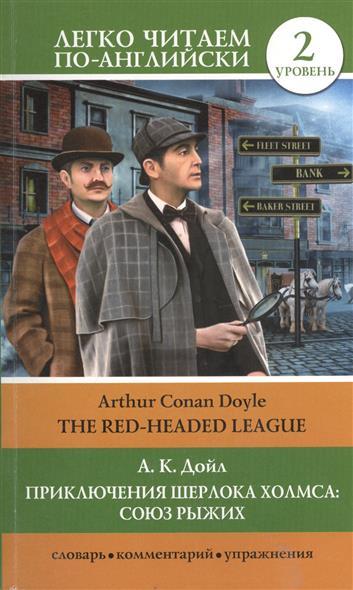Приключения Шерлока Холмса: Союз Рыжих = The Red-Headed League. 2 уровень