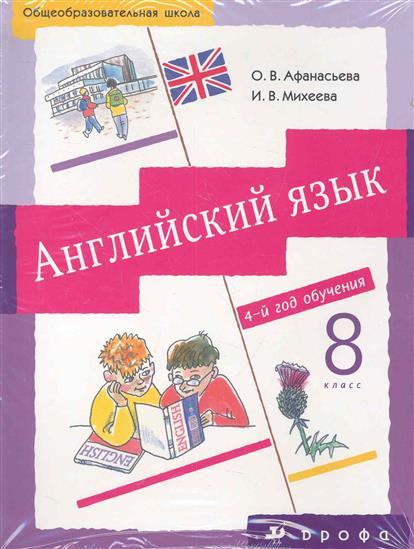 Афанасьева О. Английский язык 8 кл афанасьева о новый курс англ языка 7 кл раб тетр 2