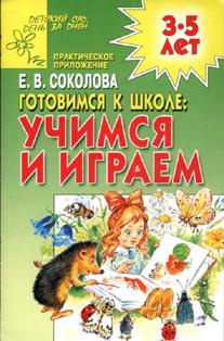 Готовимся к школе Учимся и играем Развив. тетр. для детей 3-5 лет