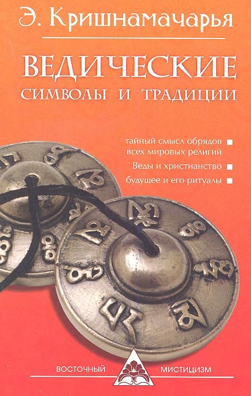 Кришнамачарья Э. Ведические символы и традиции матин и янтры защитные символы востока