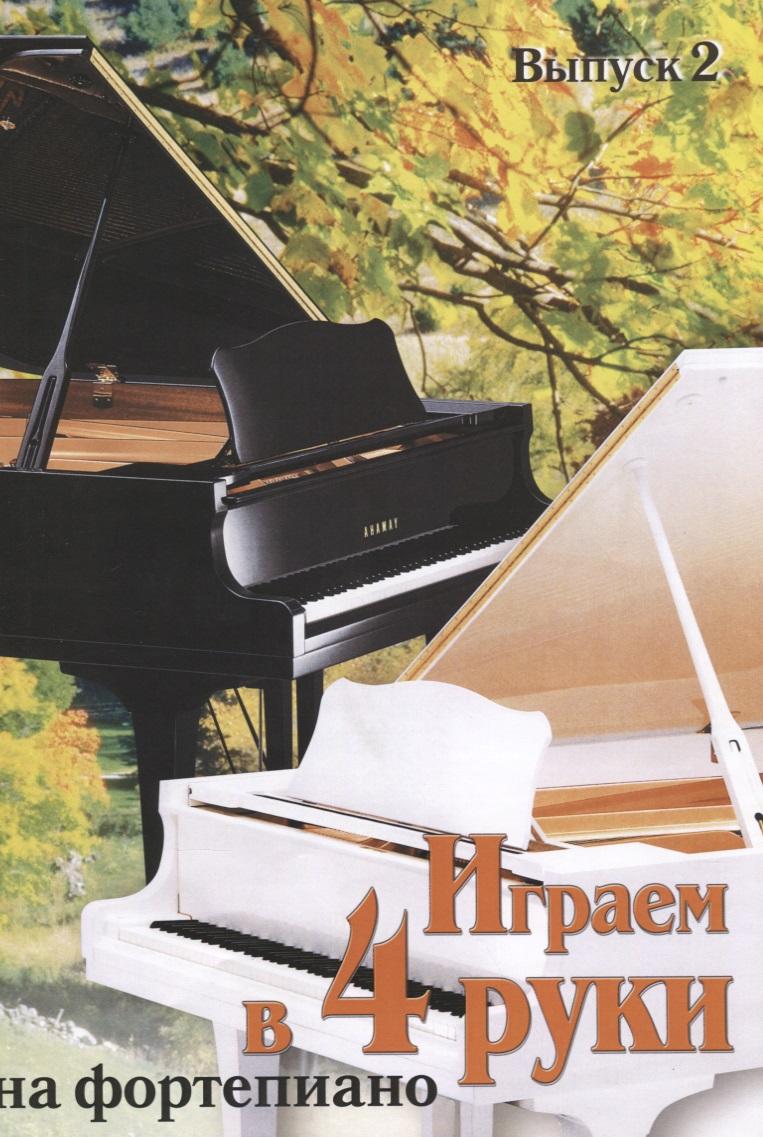 Катанский А. Играем в 4 руки на фортепиано Выпуск 2 катанский а играем в 4 руки на фортепиано выпуск 2