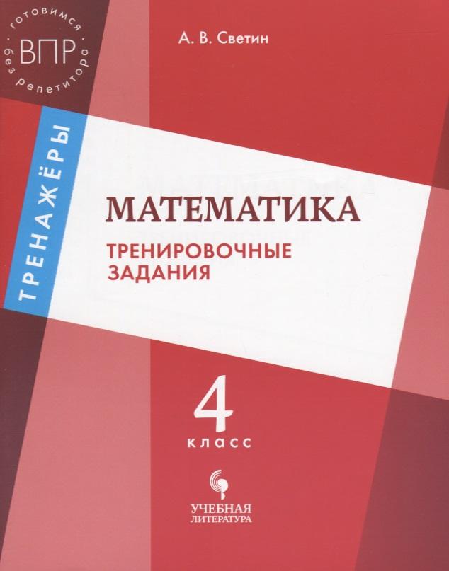 Светин А. Математика. 4 класс. Тренировочные задания. Учебное пособие для общеобразовательных организаций светин а математика переходим в 5 й класс учебное пособие