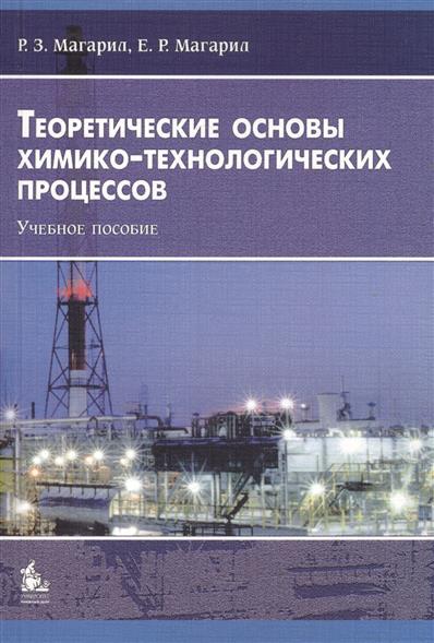 Теоретические основы химико-технологических процессов: Учебное пособие. 3-е издание, исправленное и дополненное