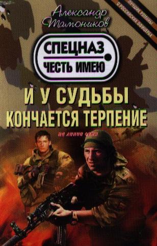 Тамоников А.: И у судьбы кончается терпение