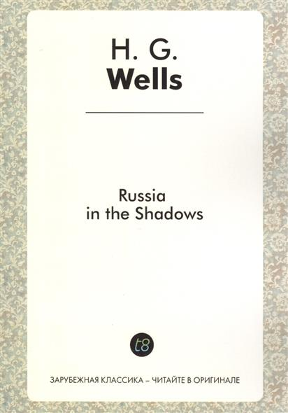Wells H. Russia in the Shadows. An Autobiography in English. 1920 = Россия во мгле. Автобиография на английском языке the selected works of h g wells