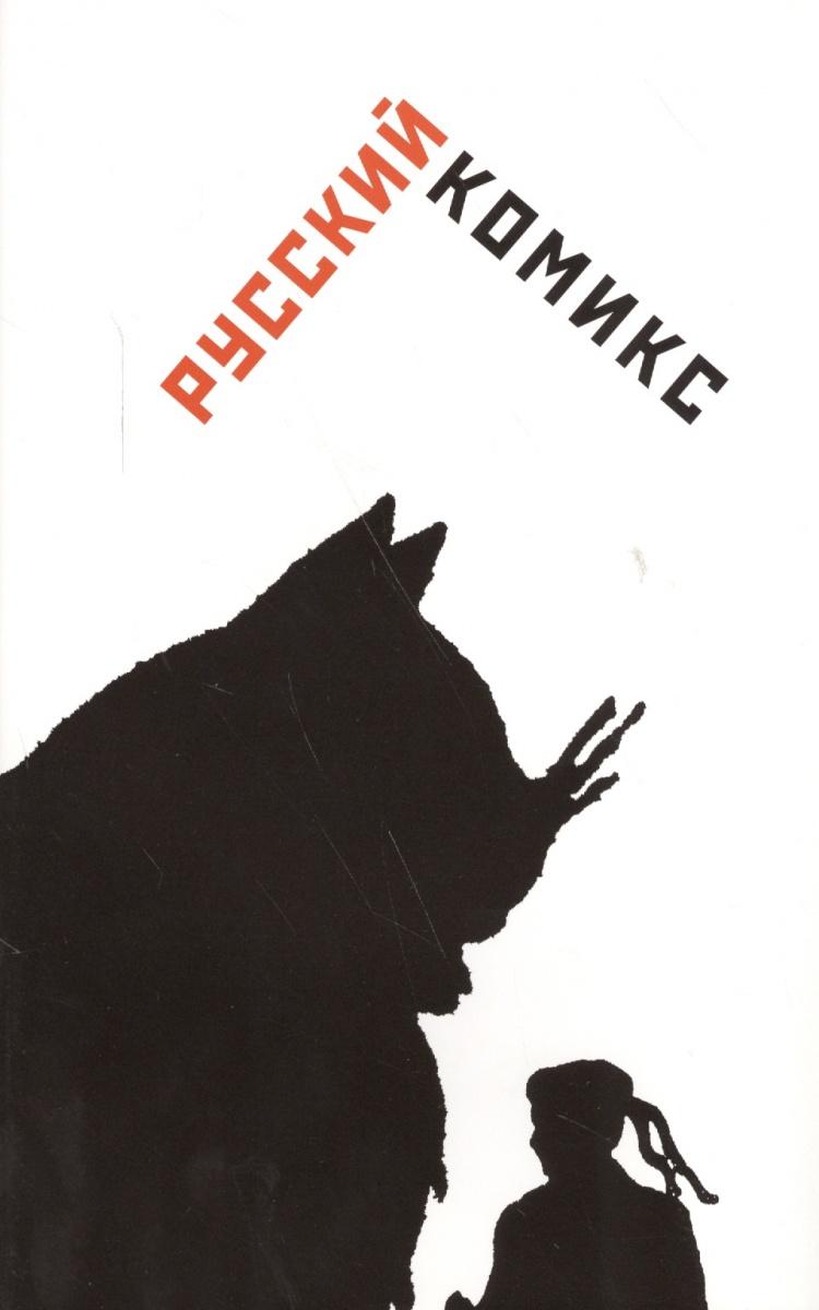 Александров Ю., Барзах А. (сост.) Русский комикс тесемников в а сост русский белград
