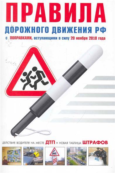 ПДД РФ Официальный текст