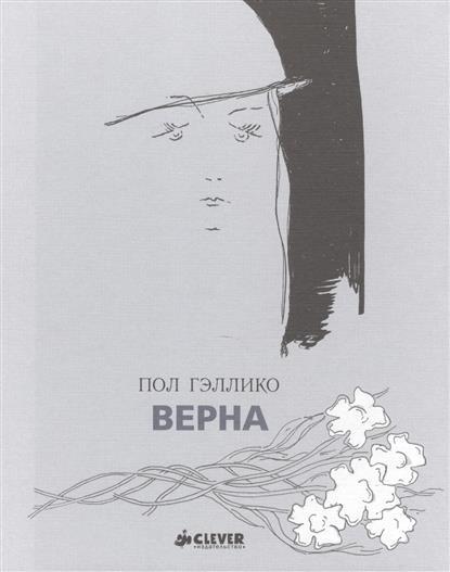 Гэллико П. Верна художественные книги clever книга п гэллико белая гусыня