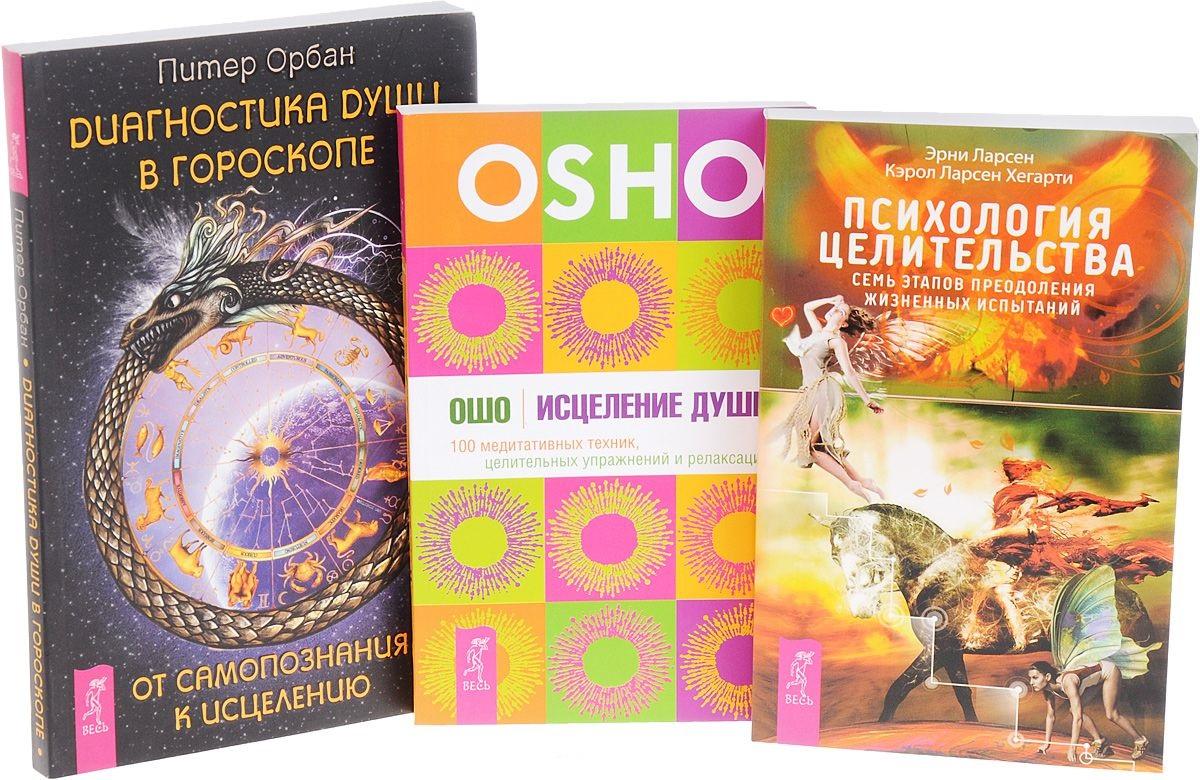 все цены на Ларсен Э., Ларсен Хегарти К., Ошо, Орбан П. Психология целительства + Исцеление души + Диагностика души в гороскопе (комплект из 3 книг) онлайн