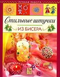 Ляукина М. Стильные штучки из бисера ювелирные браслеты стильные штучки браслет