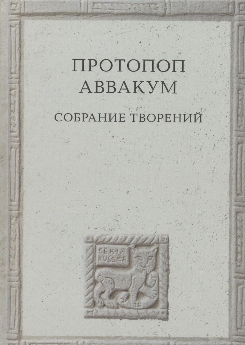 Протопоп Аввакум. Собрание творений