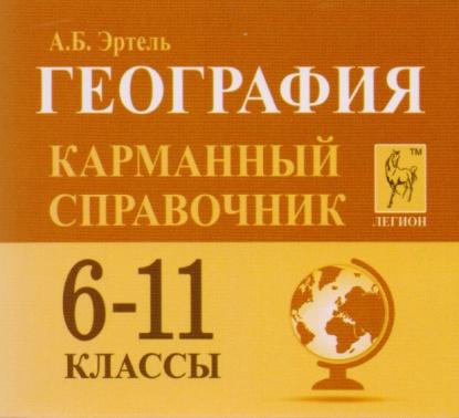 Эртель А. География. Карманный справочник. 6-11 классы