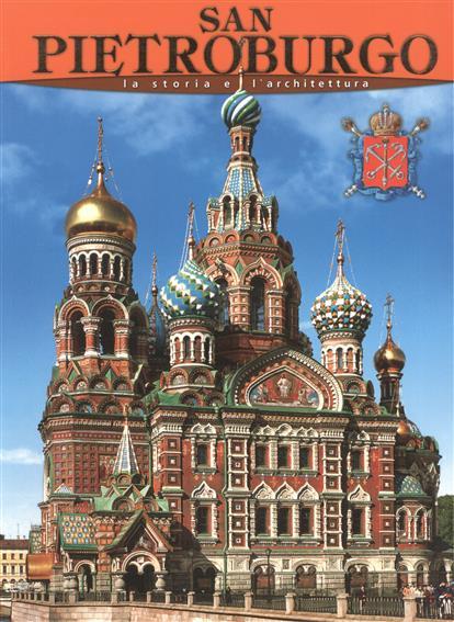 San Pietroburgo: la storia e l` architettura