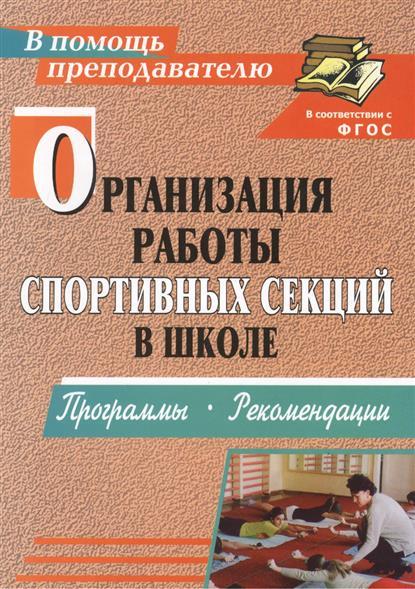 Организация работы спортивных секций в школе. Программы, рекомендации. Издание 2-е