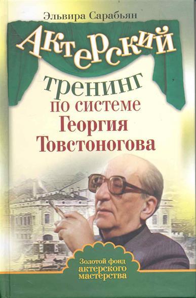 Актерский тренинг по системе Г. Товстоногова