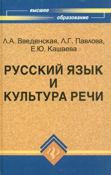 Введенская Л.: Русский язык и культура речи Уч. пос.
