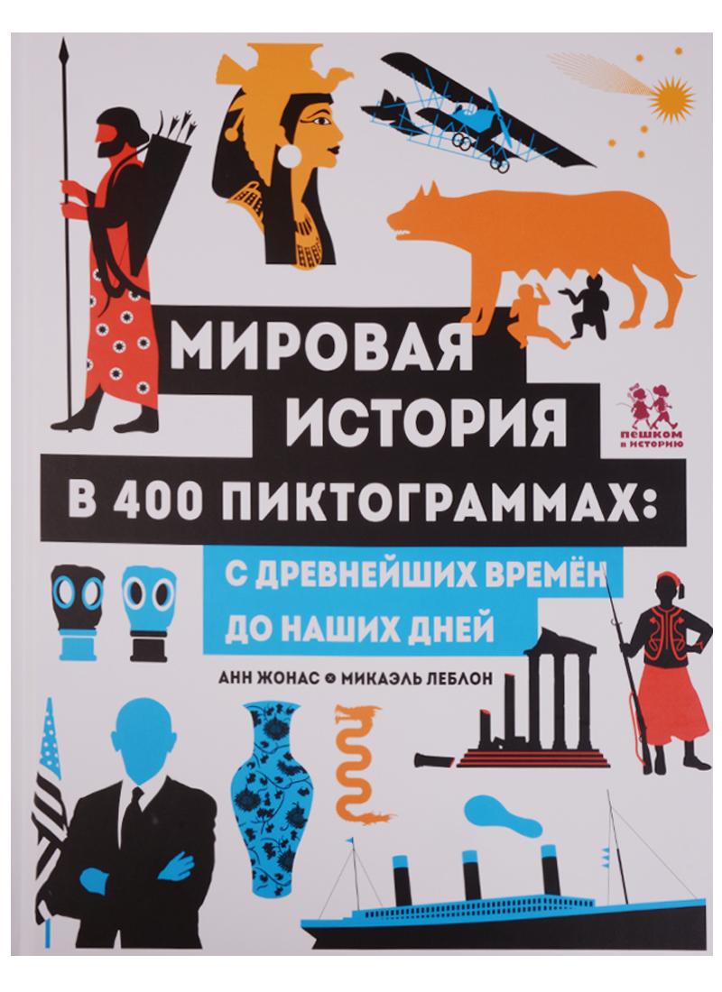 Жонас А. Мировая история в 400 пиктограммах: с древнейших времен до наших дней