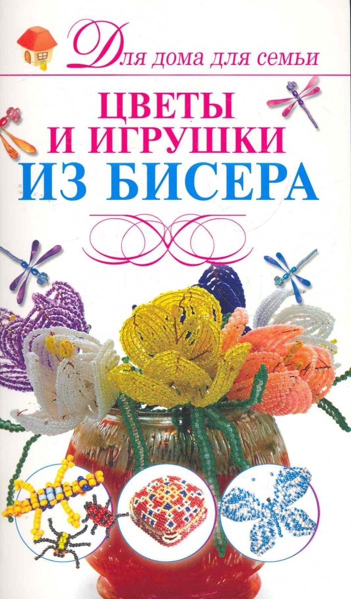 Цветы и игрушки из бисера
