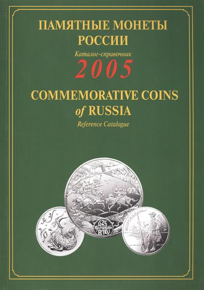 Памятные монеты России выпуска 2005. Каталог-справочник
