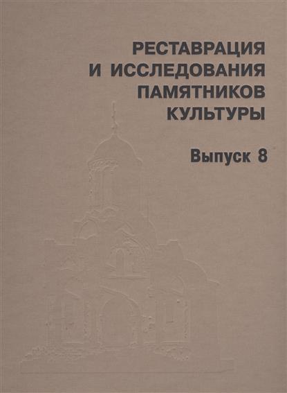 Бодэ А. (ред.) Реставрация и исследования памятников культуры. Выпуск 8