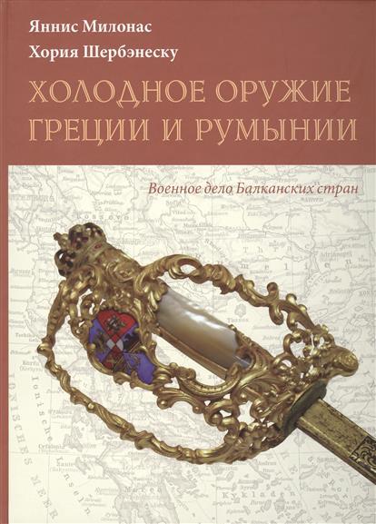 Холодное оружие Греции и Румынии