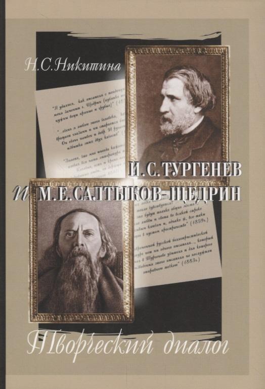 И.С.Тургенев и М.Е.Салтыков-Щедрин: Творческий диалог