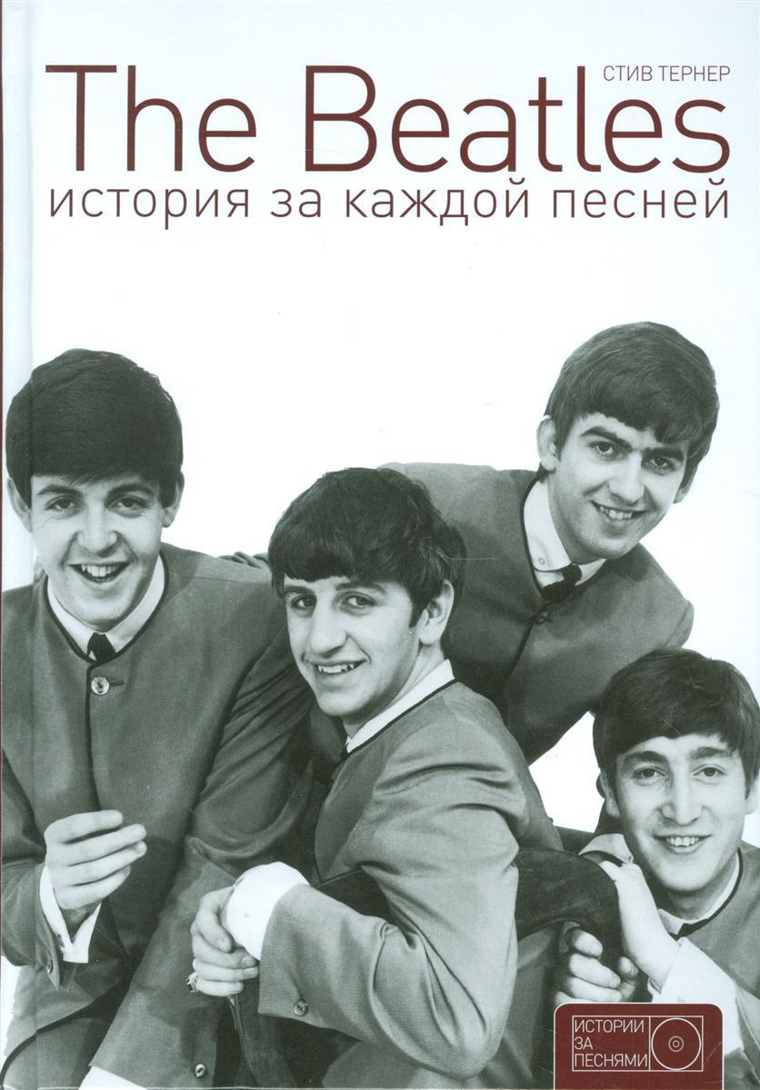 Тернер С. The Beatles. История за каждой песней thermo mystery mtp 2451