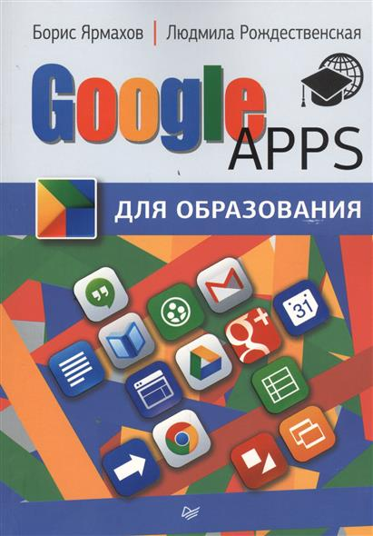 Ярмахов Б., Рождественская Л. Google Apps для образования ryan teeter google apps for dummies