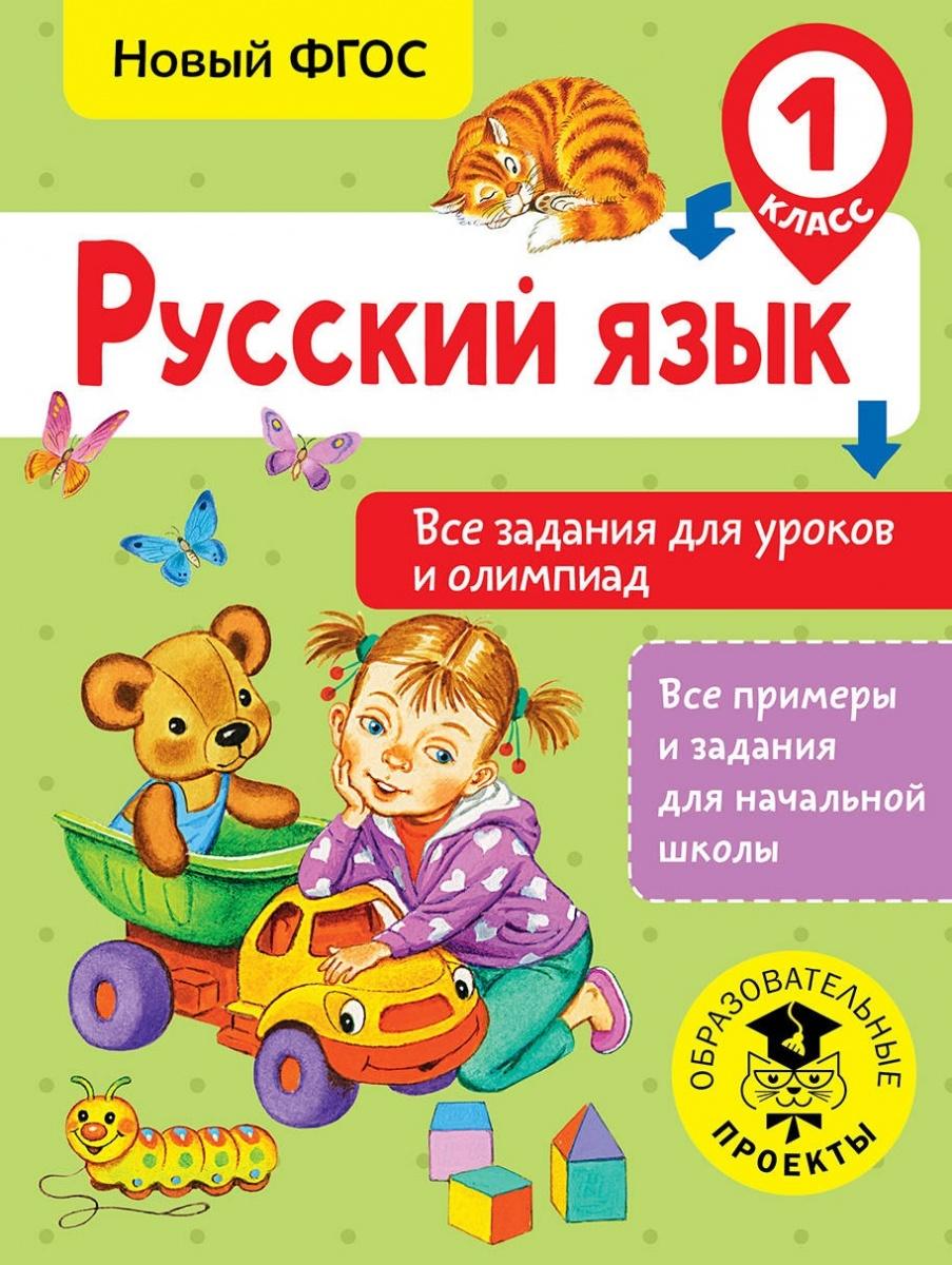 Русский язык. 1 класс. Все задания для уроков и олимпиад