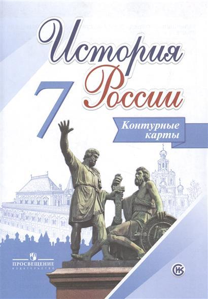 История России. 7 класс. Контурные карты