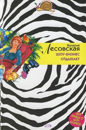 Лесовская В.: Шоу-бизнес отдыхает