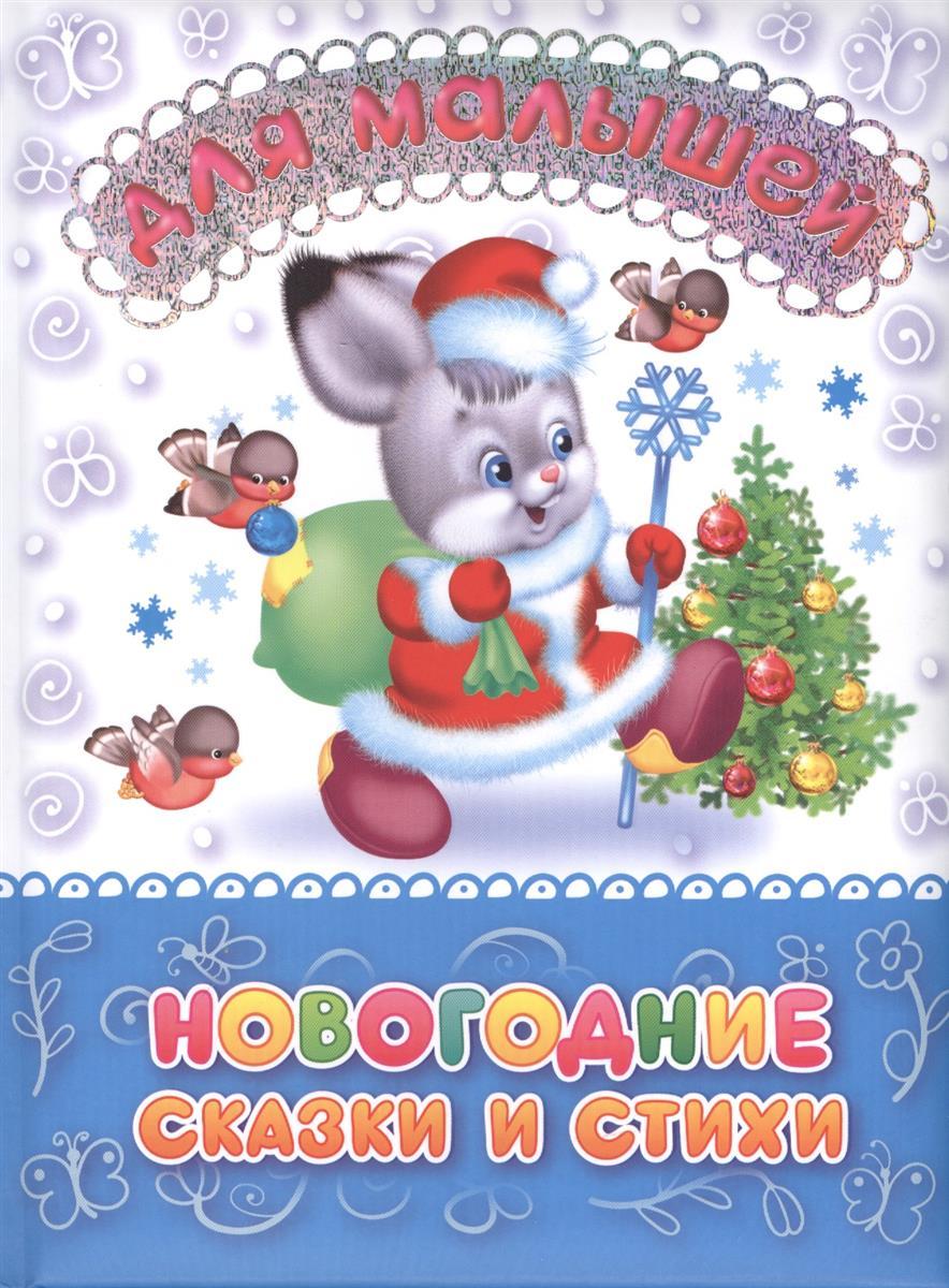 Шестакова И.: Новогодние сказки и стихи