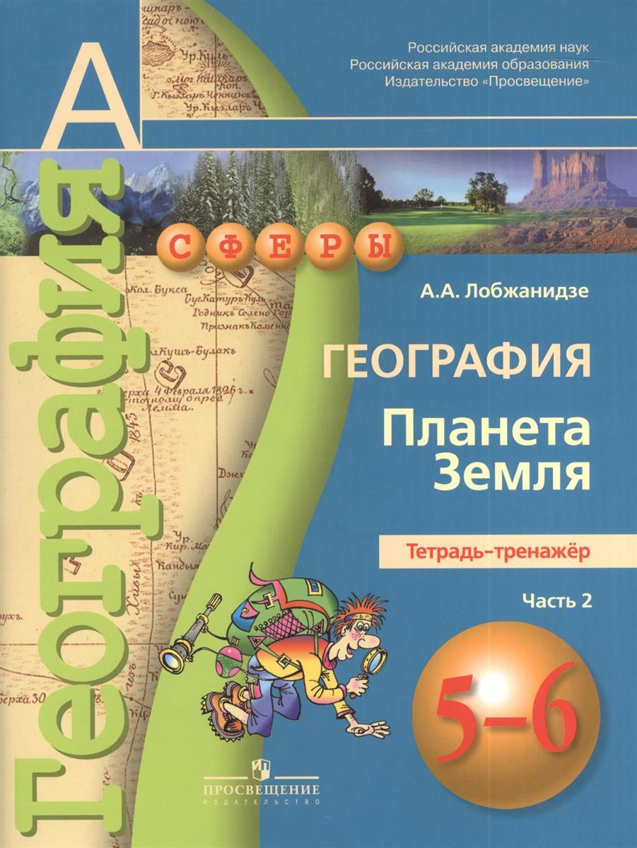 География. Планета Земля. 5-6 классы. Тетрадь-тренажер. Пособие для учащихся. В двух частях. Часть 2