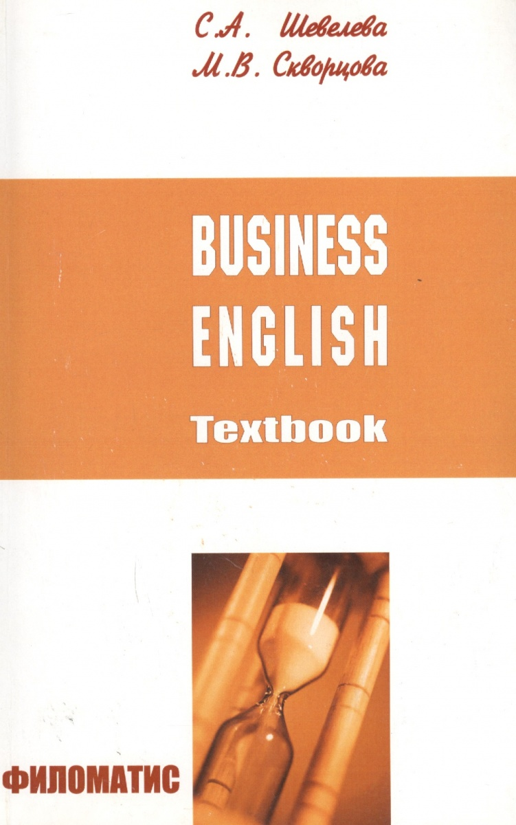 Шевелева С., Скворцова М. Бизнес-английский. Учебное пособие (+CD) ISBN: 9785981110929