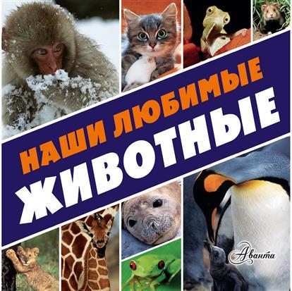 Наши любимые животные (Комплект из 2-х книг)