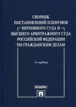 Сборник постановлений Пленумов ВС и ВАС РФ по гражд. делам