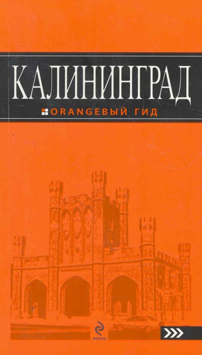 Власишен Ю. Калининград авиабилеты гродно калининград
