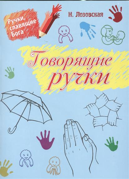 Говорящие руки. Библейские истории, расказанные и показанные ручками для родителей, учетелей субботних школ и детей дошкольного возраста (3-5 лет)